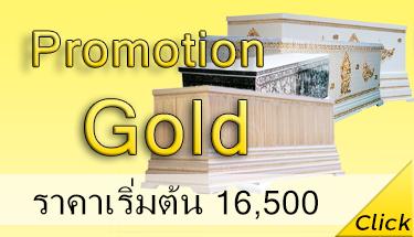 Promotion Gold สุริยาหีบศพ โลงศพ หีบศพ