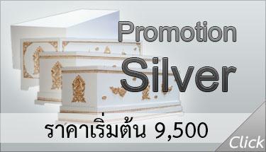 Promotion Silver สุริยาหีบศพ โลงศพ บริการหลังความตาย