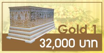 Gold1 สุริยาหีบศพ โลงศพ หีบศพ ดอกไม้หน้าศพ