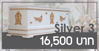 Silver3 สุริยาหีบศพ โลงศพ หีบศพ ดอกไม้หน้าศพ