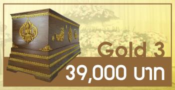 Gold3 โลงศพ หีบศพ จำหน่ายโลงศพ
