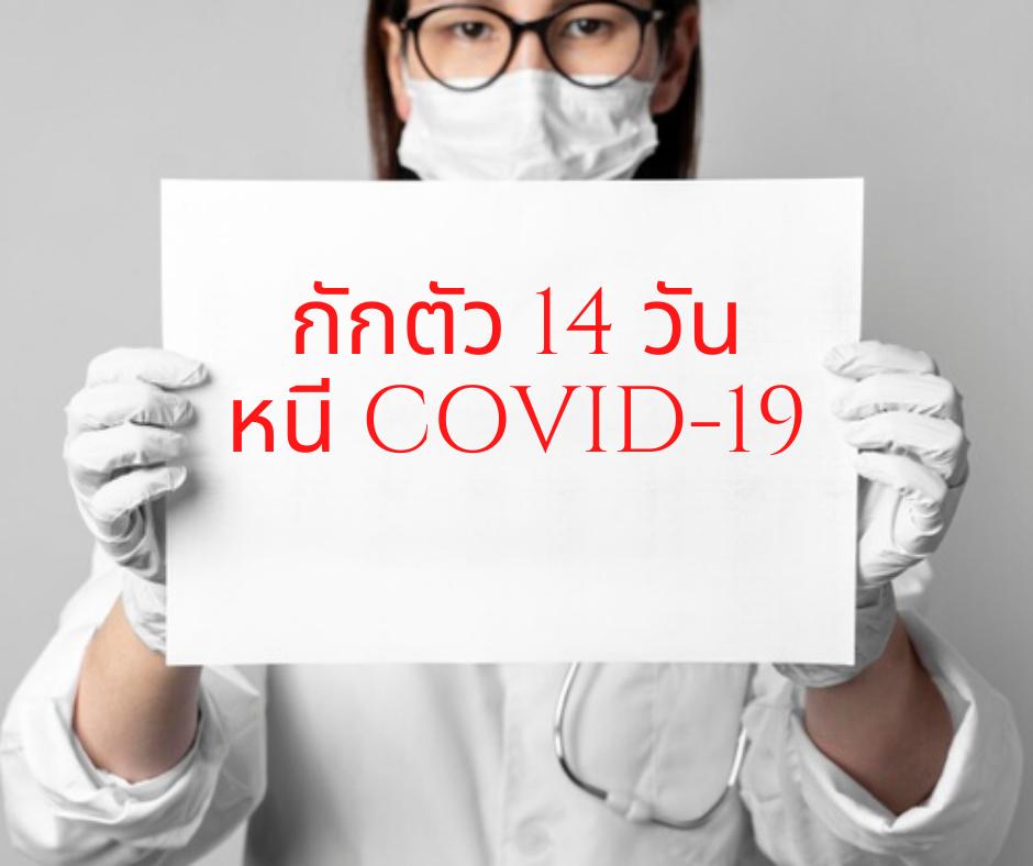 กักตัว 14 วัน หนี COVID-19 สุริยาหีบศพขอเป็นส่วนหนึ่งในการดูแลคนที่คุณรัก