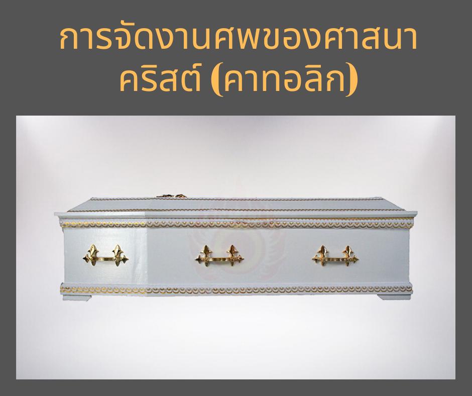 การจัดงานศพของศาสนาคริสต์ (คาทอลิก) สุริยาหีบศพรับจัดงานศพแบบครบวงจร
