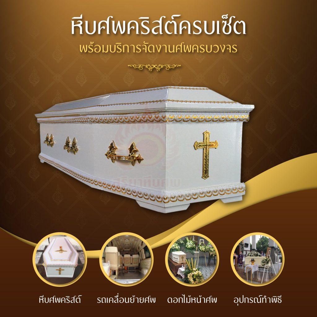 การจัดงานศพแบบคริสต์ หีบคริสต์ โลงศพคริสต์ สุริยาหีบศพ