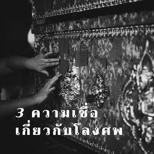 3 ความเชื่อเกี่ยวกับโลงศพ