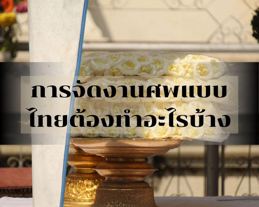 การจัดงานศพแบบไทยต้องทำอะไรบ้าง ต้องเตรียมอุปกรณ์ในพิธีแบบไหน