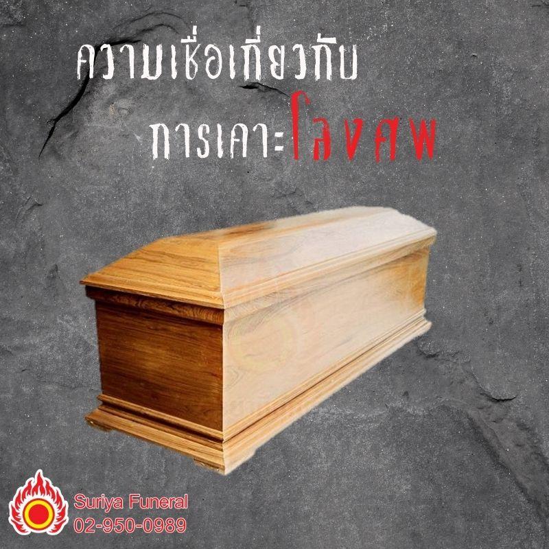 ความเชื่อเกี่ยวกับการเคาะโลงศพ โบราณมีความเชื่อว่ายังไงบ้าง