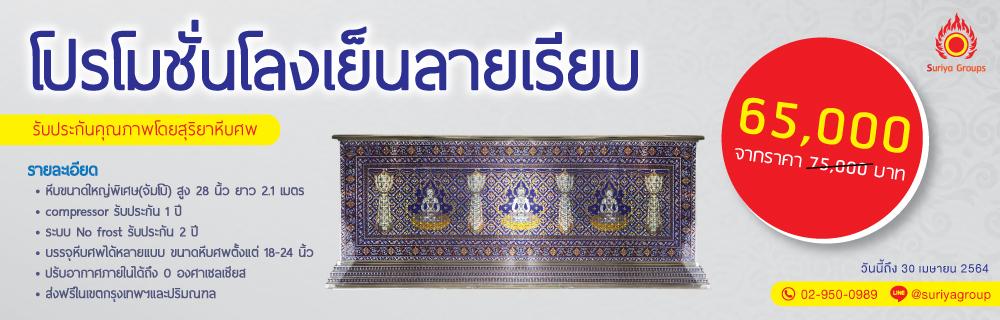 สุริยาหีบศพ โลงศพ จำหน่ายโลงศพ หีบศพ โลงศพไทย จีน คริสต์