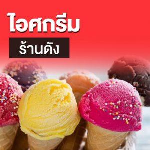 ไอศกรีมร้านดัง