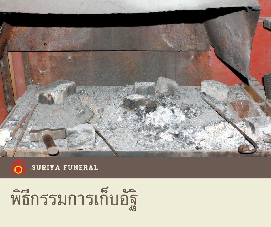 พิธีเก็บอัฐิ หีบศพ โลงศพ สุริยาหีบศพ