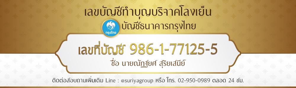 Suriya-เลขบัญชีทำบุญบริจาคโลงเย็น